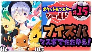 【ポケモン シールド】ブイズパで初マスボ級レート!!【にじさんじ / 樋口楓】 thumbnail