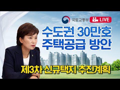 [LIVE] 수도권 30만호 주택공급 방안에 따른 제3차 신규택지 추진계획 발표