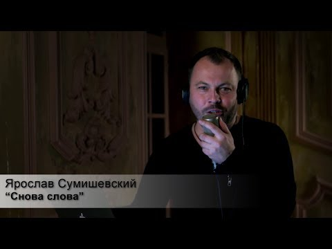 Ярослав Сумишевский - Снова Слова