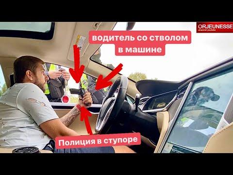 Водитель со стволом в машине  Полиция в ступоре
