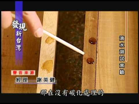 霖園科技建材_碳化木奇蹟_滴水實驗 www.lingyuan.com.tw