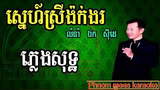 ចំរៀងខារាអូខេភ្លេងសុទ្ធ ស្នេហ៍ស្រីង៉ក់ងរ Kh Rany Yoeun YouTube2