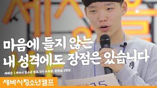 [세바시 청소년 캠프 5기] 중학교 2학년 최배강 세바…