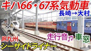 【走行音】JR九州、国鉄色キハ66・67系気動車の車窓。長崎本線、区間快速シーサイドライナー佐世保行き。長崎から大村に移動の40分。【鉄道】【ASMR】