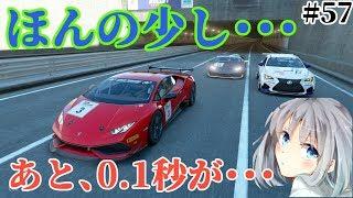 【グランツーリスモSPORT】東京エクスプレスウェイ・東ルート 外回り オンラインレース #57 ゆっくり実況