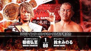 新日本プロレスは2018年も激闘の嵐! 1/27&1/28 雪の札幌2連戦「THE N...