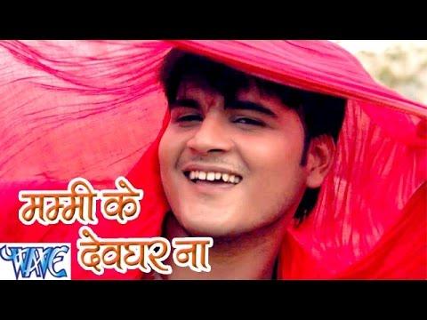 मम्मी देवघर ना ले जालs - Kallu Ji - Devghar Beautiful Lagata - Bhojpuri Kanwar Songs 2016 new