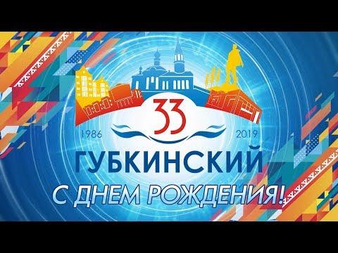 Губкинский/Концерт на День города/2019