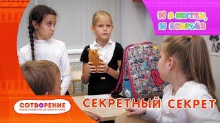 Секретный секрет Короткометражный детский фильм киноальманаха И в шутку и всерьез