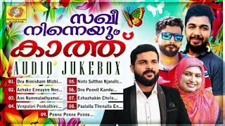 സഖീ നിന്നെയും കാത്ത്   Saleem Kodathur, Shafi Kollam, Usman Kottakkal, Rahna   Album Audio Songs