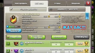 НАБОР В КЛАН!!! #VCC0YQPG (4lvl) ОТ 5ТХ |CLASH OF CLANS STREAM| ❤❤