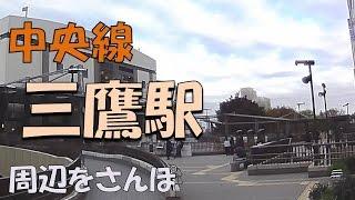 【歩いて解説】三鷹駅(中央線) 日用品タウン Walking around Mitaka Station