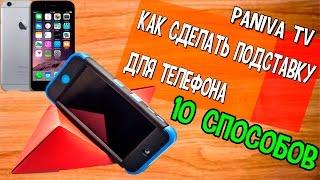 как сделать подставку для телефона 10 СПОСОБОВ!!!(В этом видео я покажу вам как сделать подставку для телефона! Надеюсь оно вам понравится!!! СПЕЦИАЛЬНО ДЛЯ..., 2015-10-19T13:30:28.000Z)