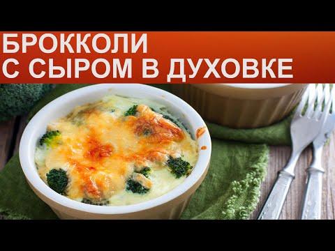 КАК ПРИГОТОВИТЬ С СЫРОМ В ДУХОВКЕ? Быстрый завтрак из брокколи с сыром в духовке / Омлет с брокколи