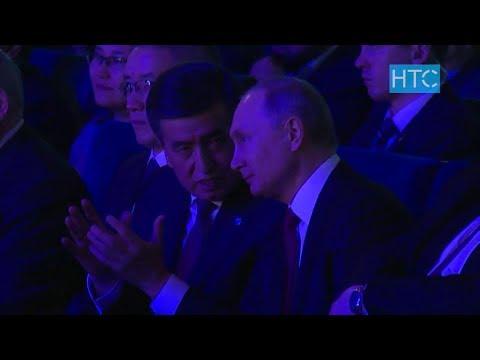 Историческое событие в отношениях Кыргызстана и России / 28.02.20 / НТС