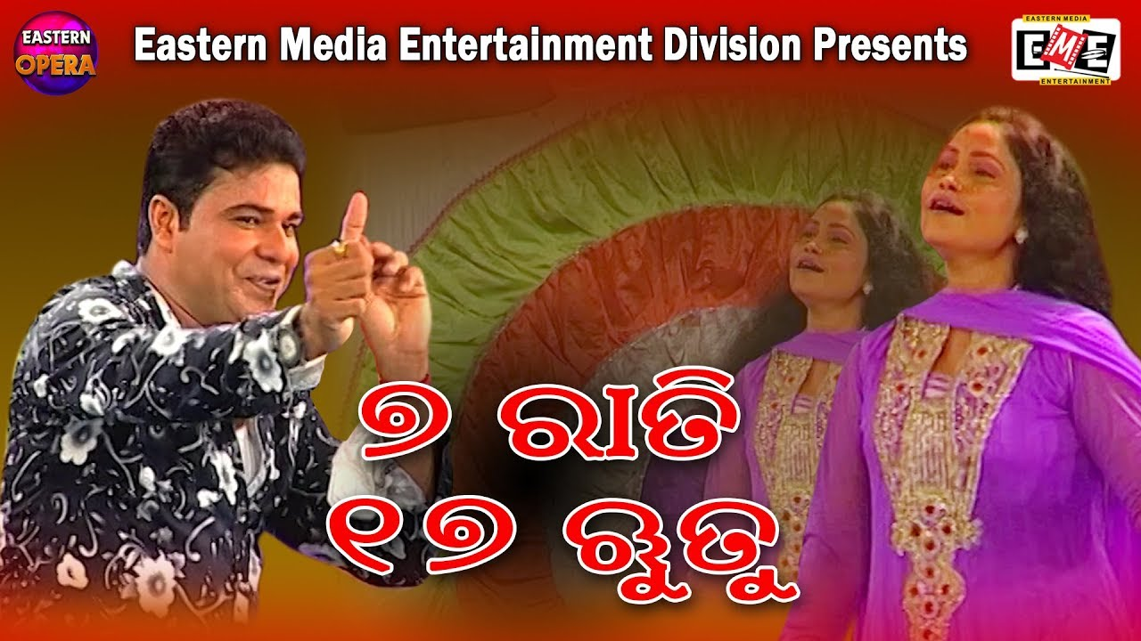 Only for you | ଓନଲି ଫର ୟୁ | Jatra Song | Eastern_opera