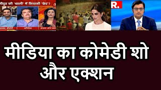 Media Comedy Show, NCB In Full Action, Sherlyn claims IPL | Deepika Padukon | Sara | Karan Jauhar
