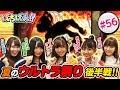 #56「夏のウルトラ祭り 後半戦!!」SKE48・ゼブラエンジェルのガチバトル ぱちばん!!…