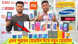 Mobile Exchange Offer 📱 পুরাতন মোবাইল দিয়ে নতুন মোবাইল 😱 সবচেয়ে সস্তায় New Smartphone কিনুন !