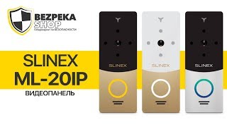 видео Купить Вызывная панель Slinex ML-15HR в Москве