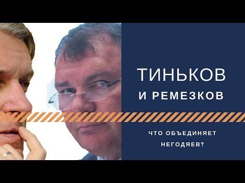 Тиньков и Ремезков.  Что объединяет негодяев?