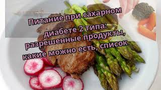Питание при сахарном диабете 2 типа: разрешенные продукты, какие можно есть, список