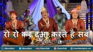 Ro Ro Kar Dua Karte Hai Sab   Khwaja Chand Nizami Brother's (Nizami Bandhu)   A Beautiful Qawwali