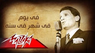 Fi Youm Fi Shahr Fi Sana - Abdel Halim Hafez فى يوم فى شهر فى سنه - عبد الحليم حافظ