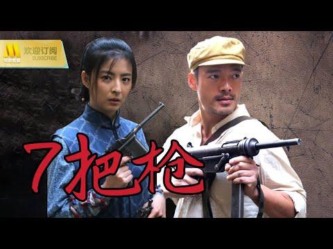"【1080P Full Movie】《7把枪》/7 Warriors 剿匪英雄""七把枪""血战上百土匪( 张政勇 / 杨紫彤 / 张硕)"