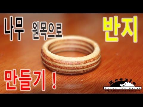 [제작] 나무로 반지 만들기!! 예쁨 주의 ;ㅅ; (DIY Wood Ring)