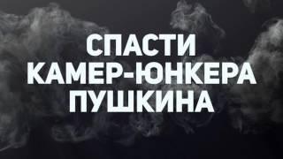 СПАСТИ КАМЕР-ЮНКЕРА ПУШКИНА - ТРЕЙЛЕР СПЕКТАКЛЯ