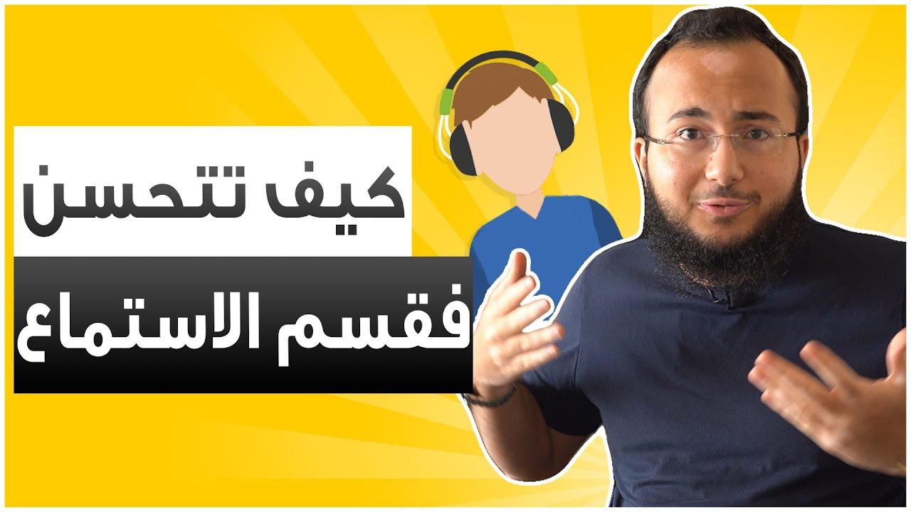 التدرب على قسم الاستماع في اختبار الايلتس Youtube