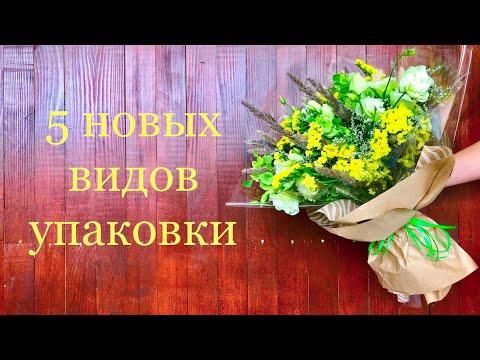 5 Вариантов Упаковать Букет Цветов | ArtHolidays