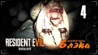 ДОМАШНЕЕ ВИДЕО МИИ ● Resident Evil 7 #4 [PS4 Pro]