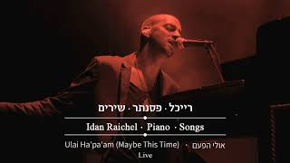 עידן רייכל - אולי הפעם  \ LIVE \ Idan Raichel - Ulai Ha'pa'am (Maybe This Time)