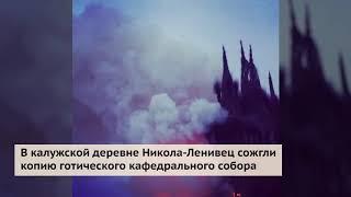 Смотреть видео Как в России отпраздновали Масленицу онлайн