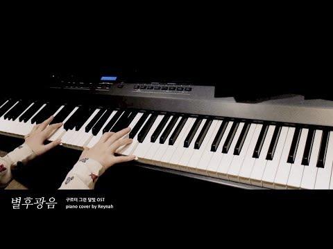 """구르미 그린 달빛 OST : """"별후광음 (別後光陰)"""" Piano cover 피아노 커버 - 두번째 달"""
