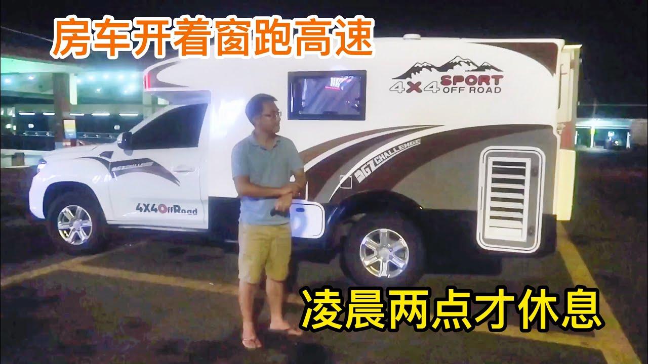964集:情侣房车出发西藏第一天,为何开着窗跑高速到凌晨2点?晚上不敢开窗睡觉,担心多余吗?