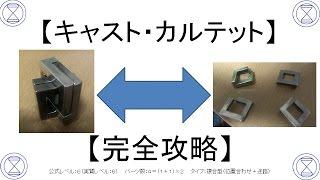 キャストパズル(はずる)シリーズ【キャスト・カルテット】の攻略動画...