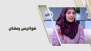 إيمان حمدان - فوانيس رمضان - نشاطات وفعاليات