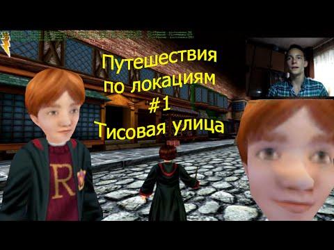 Гарри Поттер и Тайная комната фильм Гарри Поттер вики