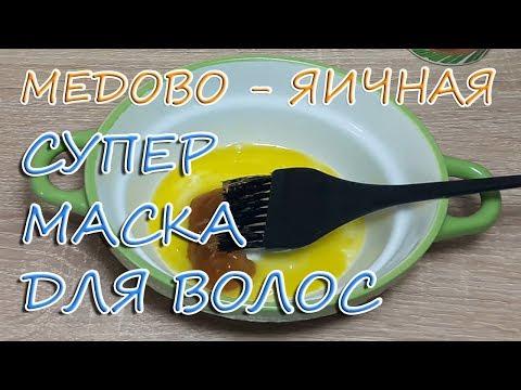 Маска для волос медово - яичная  / Для сухих и поврежденных волос в домашних условиях