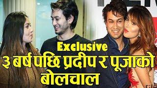 Exclusive: ३ बर्ष पछि प्रदीप र पूजाको बोलचाल - Pradip khadka & Puja sharma