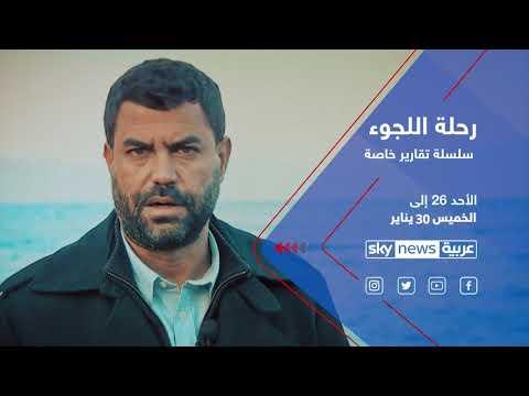رحلة اللجوء.. سلسلة تقارير خاصة على شاشة سكاي نيوز عربية  - نشر قبل 2 ساعة