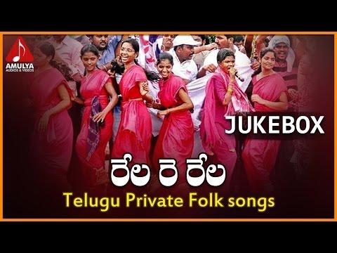 Rela Re Rela | Telangana Folk Songs | Telugu Audio Songs Jukebox | Amulya Audios And Videos