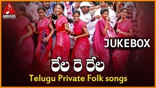 Rela Re Rela | Telangana Folk Songs | Telugu Audio Songs Jukebox | Amulya Audios And Videos