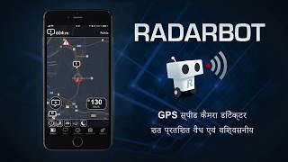 रडारबॉट मुफ्त : स्पीड कैमरा डिटेक्टर व (Radarbot) screenshot 1