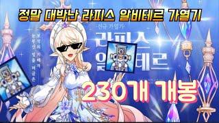 [Elsword KR/엘소드] 라피스 가열기 230개 (눈에서땀이나는영상)
