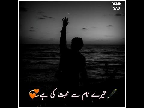 Tere name se mohabat ki hai | Sahibzada waqar | sad poetry