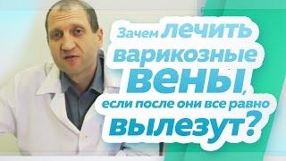 видео Флеболог: кто это и что лечит этот врач?